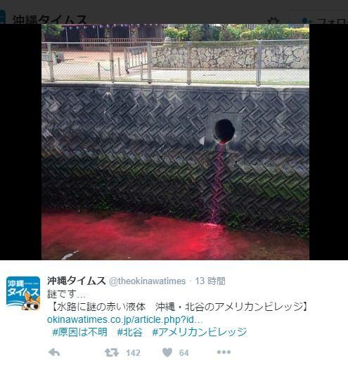 【原因不明】沖縄の水路に「謎の赤い液体」が流れ出ているのを目撃!「初めて見た」