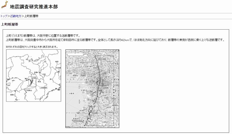 【上町断層帯】神戸だけどさっきから震度1ぐらいの地震が続いてね?