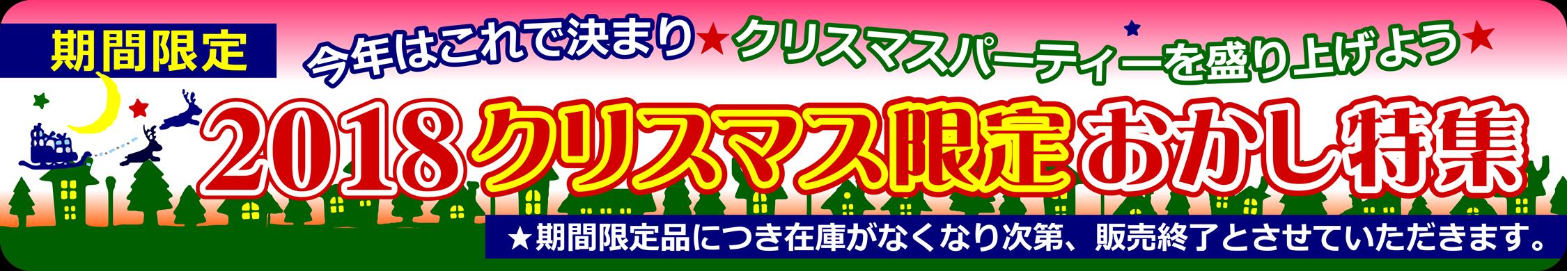 今年のクリスマスパーティーを盛り上げよぅ~2018クリスマス限定お菓子コーナ☆彡
