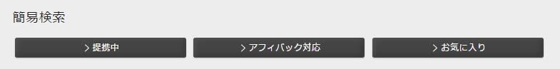 アクセストレード 簡易検索 アフィバック対応
