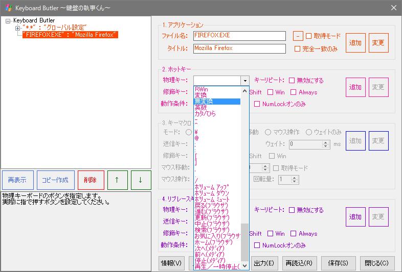 KeyboardButler ホットキー 無変換