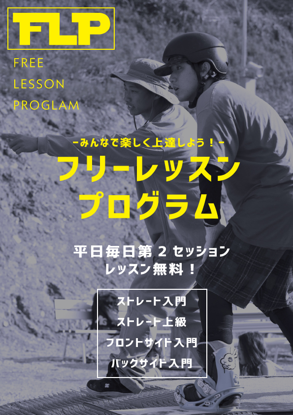pop_lesson_program2016.jpg