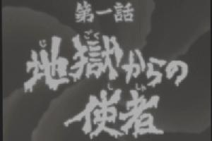 jigokukaranoshisha.jpg
