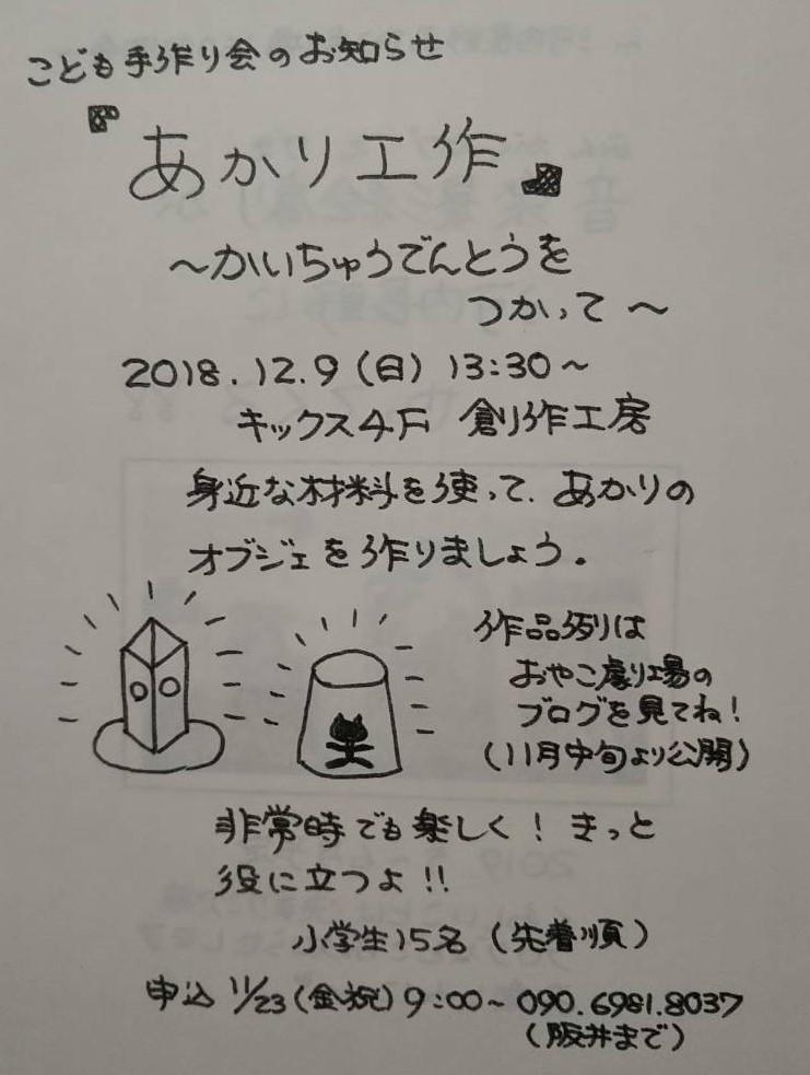 こども手作り会2018冬