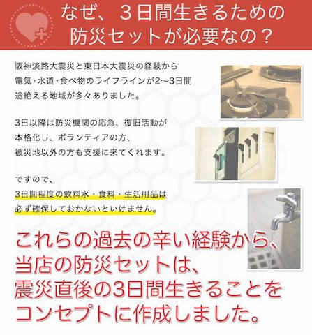 bousai8-why.jpg