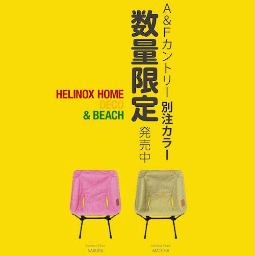 news_store_2016ss_helinox_limited.jpg