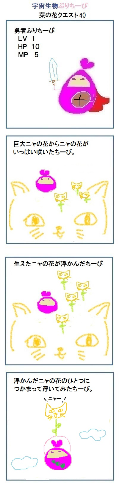 160423_nanohana_quest40.jpg