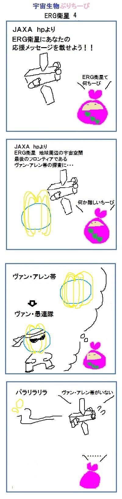 160427_erg4.jpg