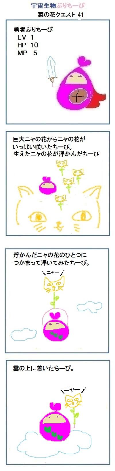 160428_nanohana_quest41.jpg