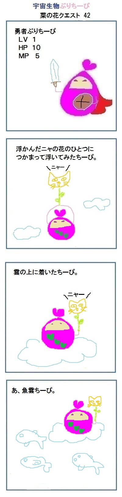 160429_nanohana_quest42.jpg
