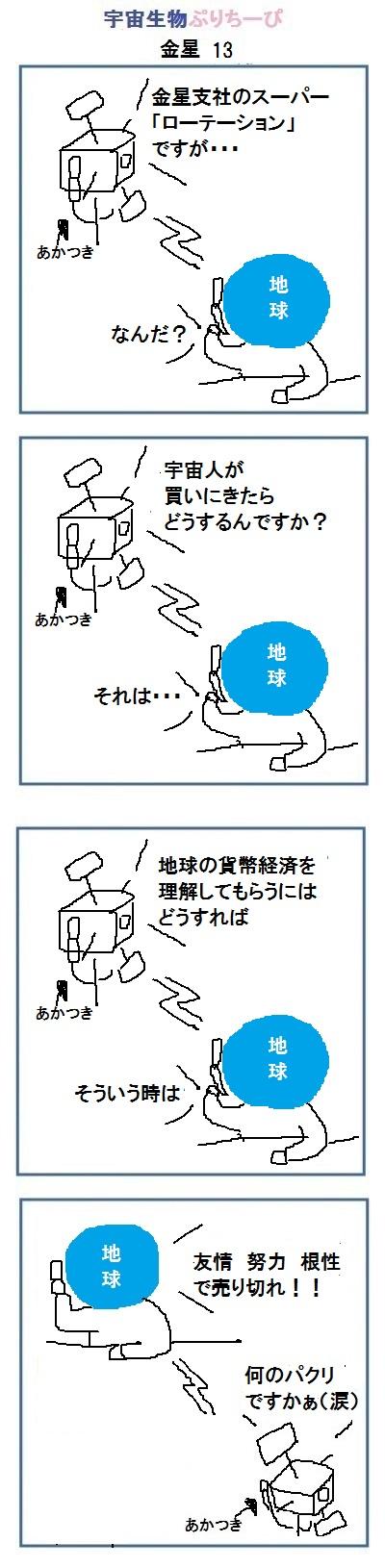160530_kinsei13.jpg