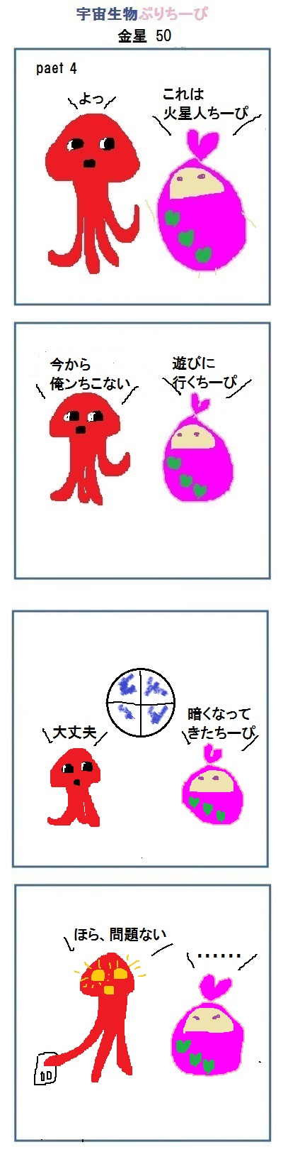 160723_kinsei50.jpg