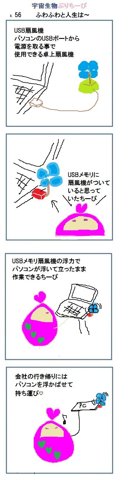 160729_kinsei56.jpg