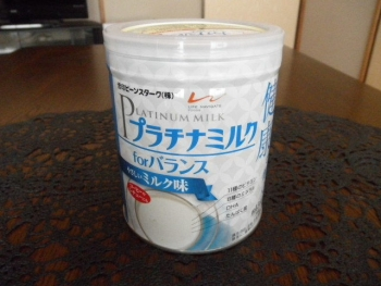 大人のための粉ミルク プラチナミルクforバランス1