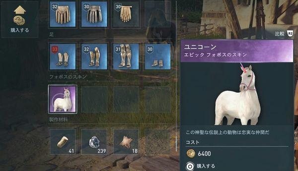 【アサシンクリードオデッセイ】エピック馬「ユニコーン」の入手方法・エピック フォボスのスキン
