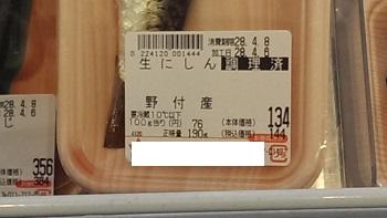 北海道にしん値段