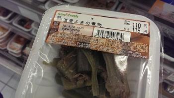 北海道セイコーマート3