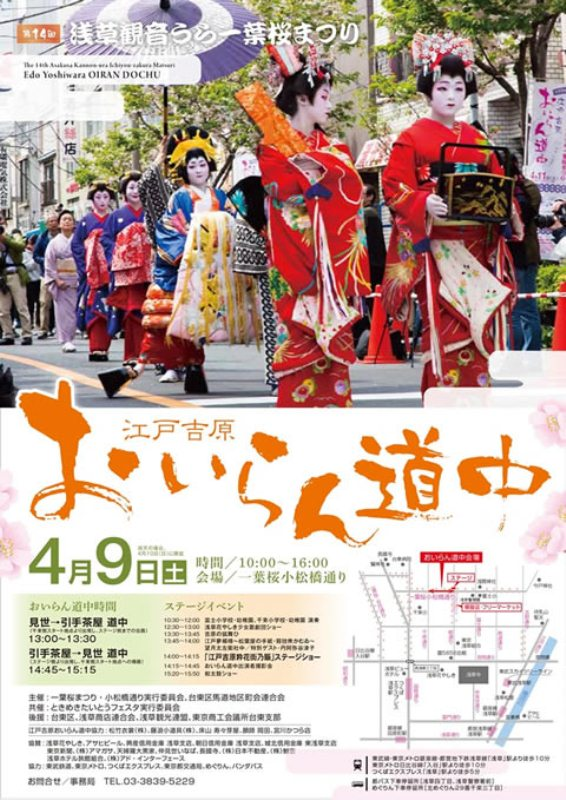 yoshiwara-oiran02-ad8ed.jpg