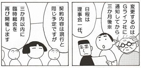 2016061916061396a.jpg