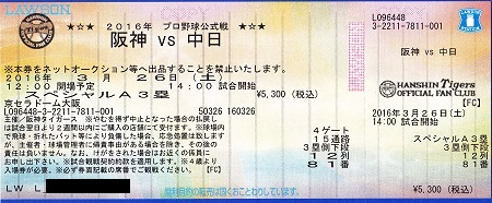 3262016京セラドーム6