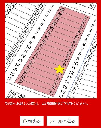 3262016京セラドーム8