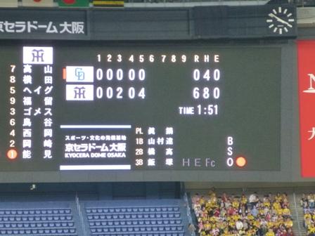 3262016京セラドーム後編8