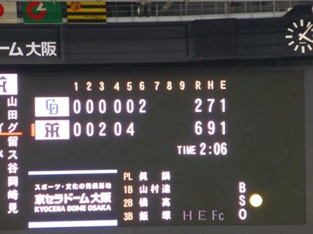 3262016京セラドーム後編9
