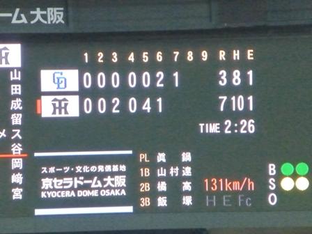 3262016京セラドーム後編10