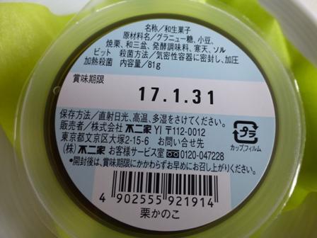 涼菓撰10