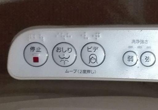 温水洗浄で お尻かぶれる