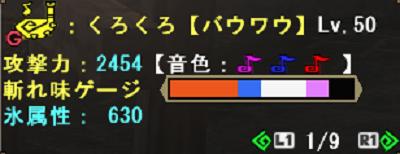 kurokuro.png