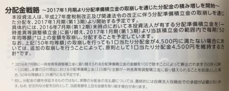 ADR_2016③