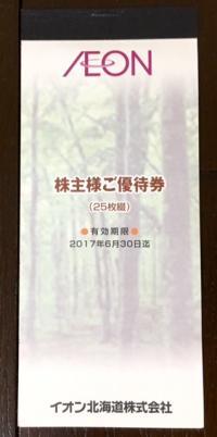 イオン北海道_2016④