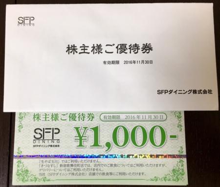 SFPダイニング_2016⑥
