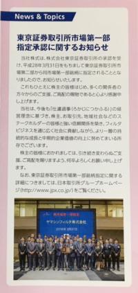 ヤマシンフィルタ_2016④