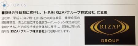 RIZAPグループ_2016②