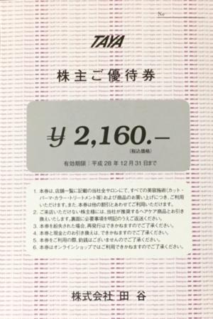 田谷_2016③