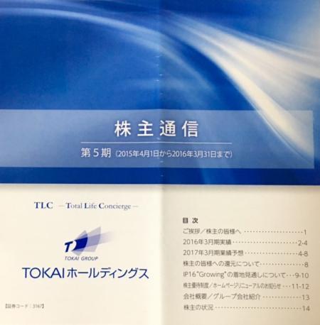 TOKAIホールディングス_2016