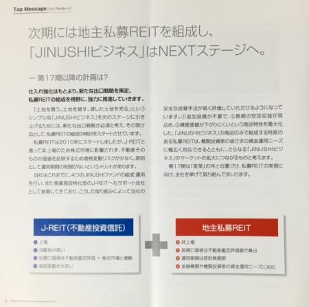 日本商業開発_2016③