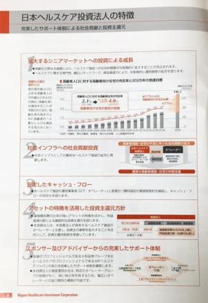 日本ヘルスケア投資法人_2016⑥