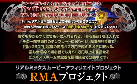 RMA1.png