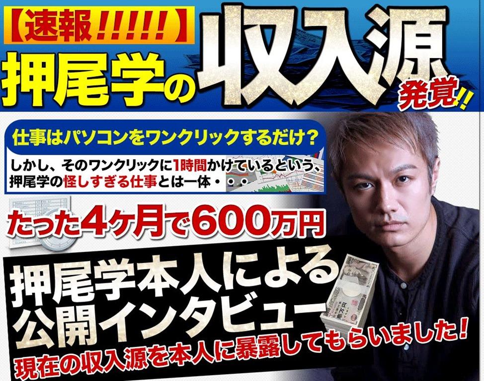 押尾学 「緊急独占インタビュー」はFXスクールの勧誘だと判明 西田勇貴克