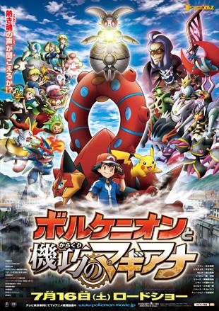 pokemonmovie_2016.jpg