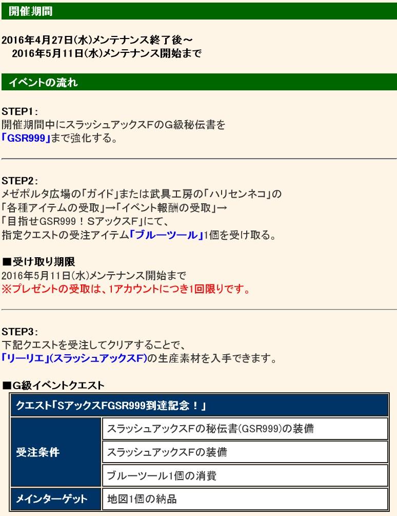 2016y04m27d_154230085.jpg
