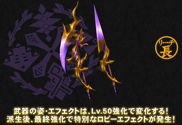 weapon_dainsleif03.jpg