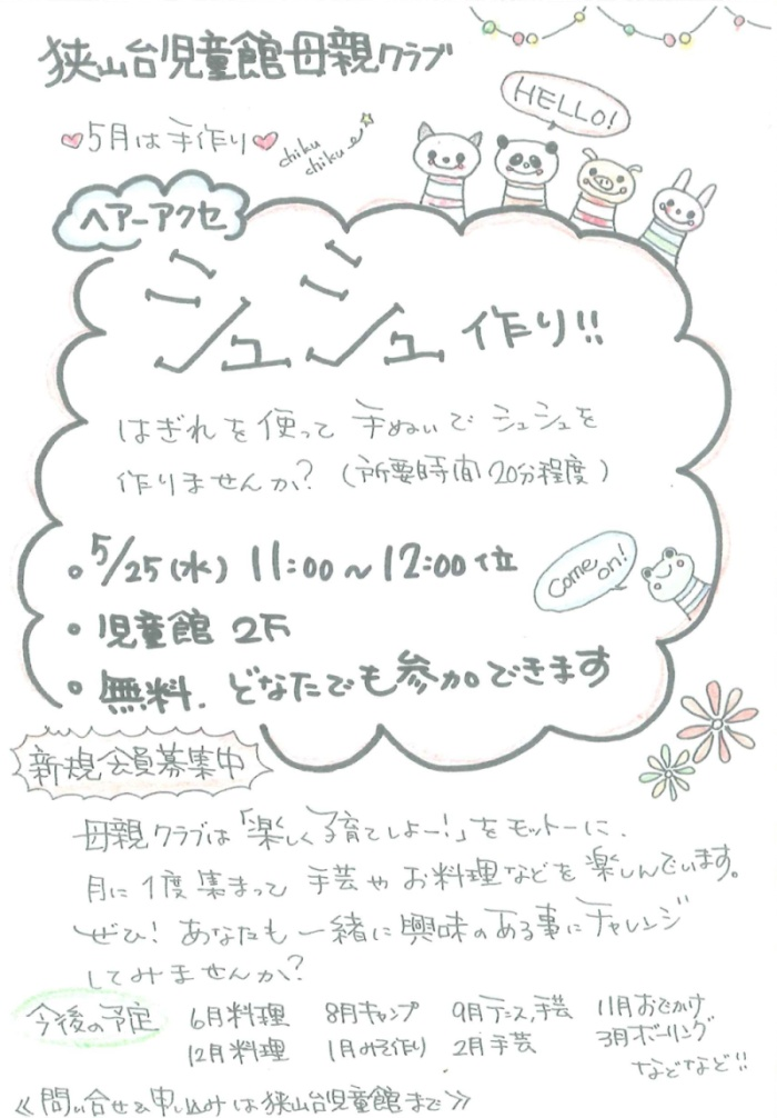 hahaoya_club_1.jpg