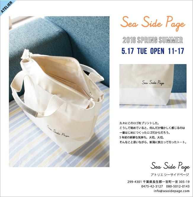OPEN_20160517.jpg
