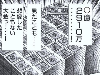 億という金