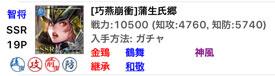 コスト19-蒲生氏郷
