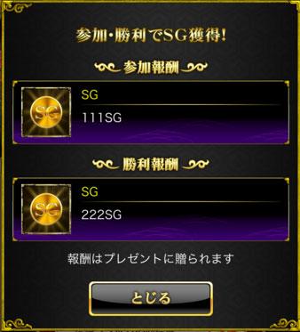 参加勝利SG